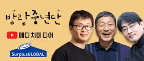 방랑중년단